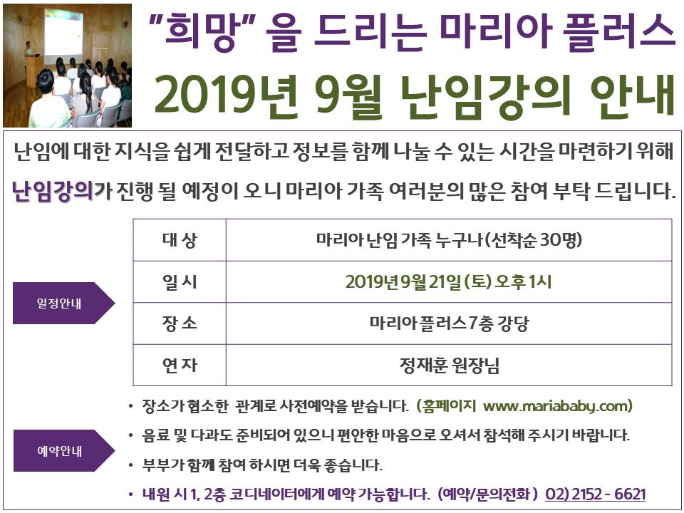 2019년 9월 21일(토) 난임강의.png