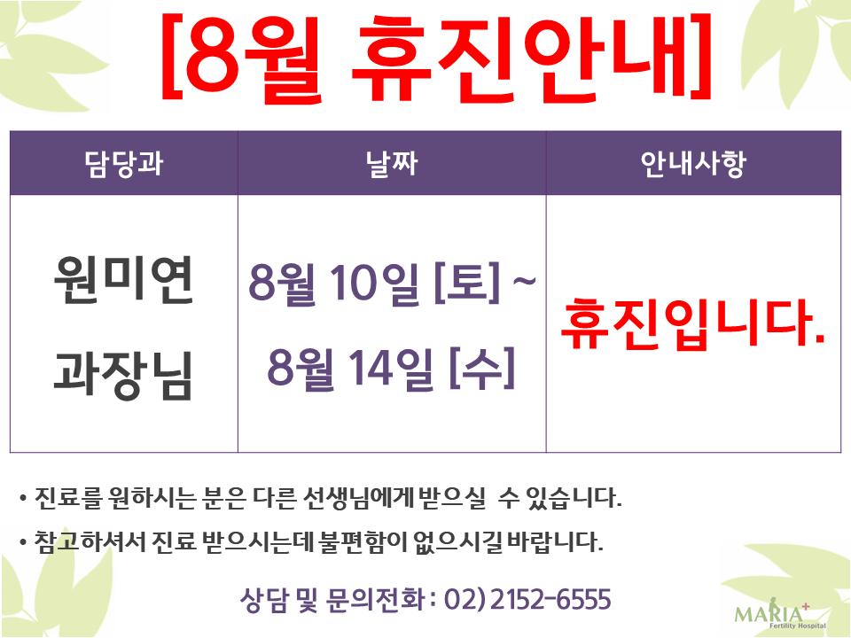 8월 휴진안내 (원미연 과장님).png