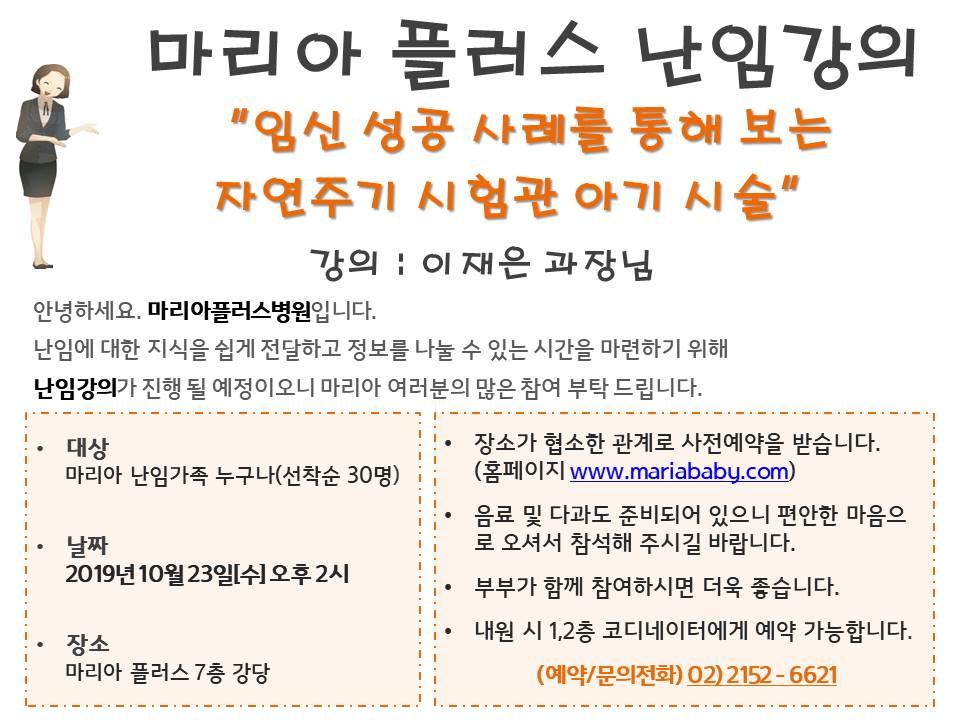 N과 난임강의 수정.jpg