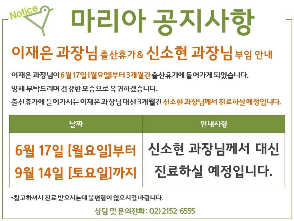 이재은 과장님 출산휴가 및 신소현 과장님 부임 안내.png