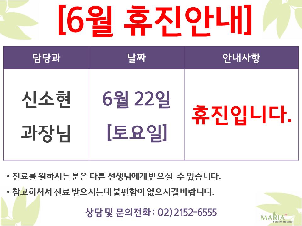 6월 휴진안내 (신소현 과장님).png