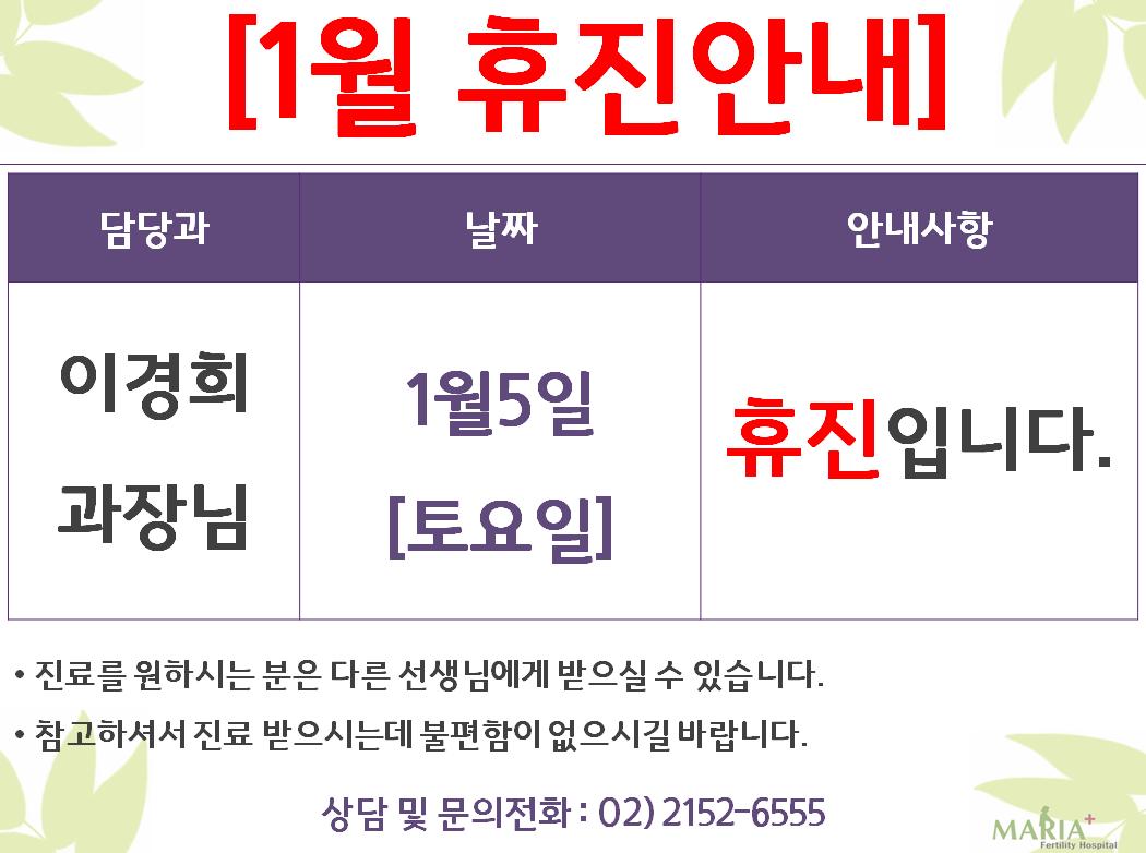 1월H휴진.png