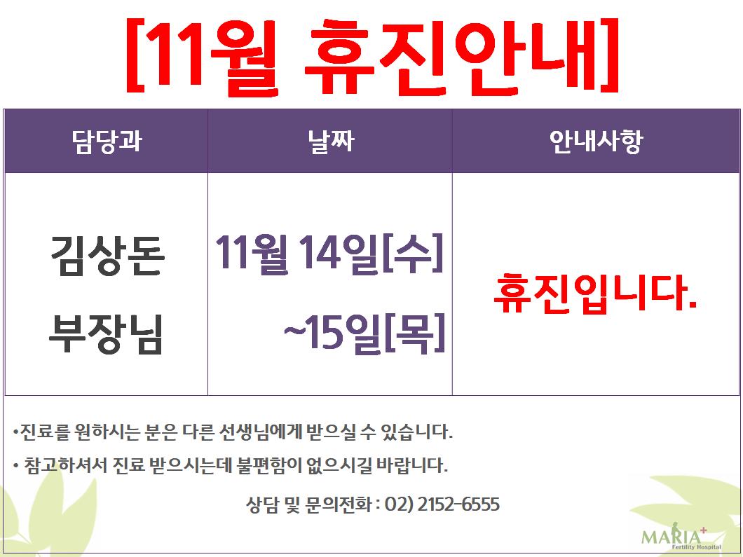 k과휴진안내11월.png