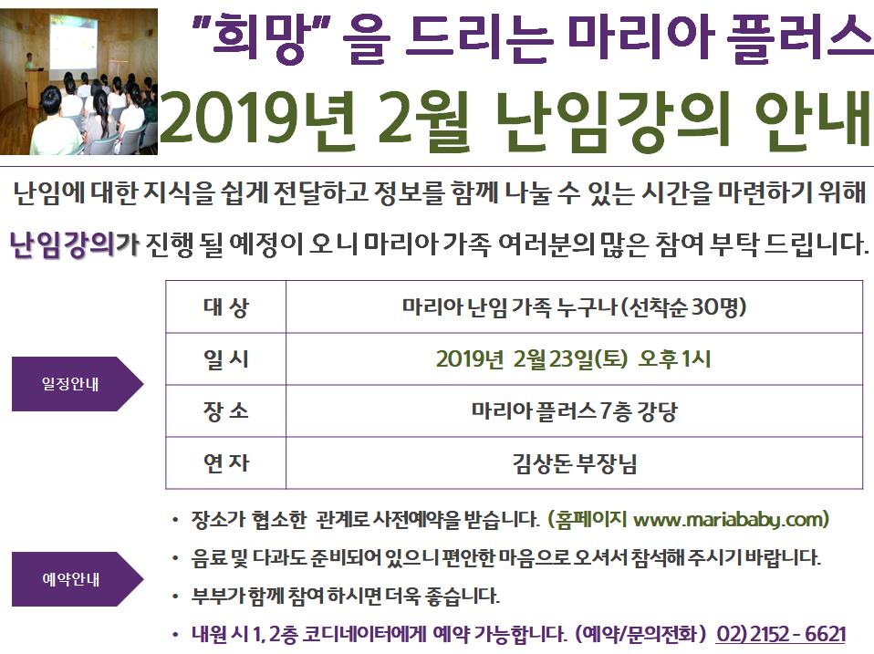 2월k과 난임강의.png